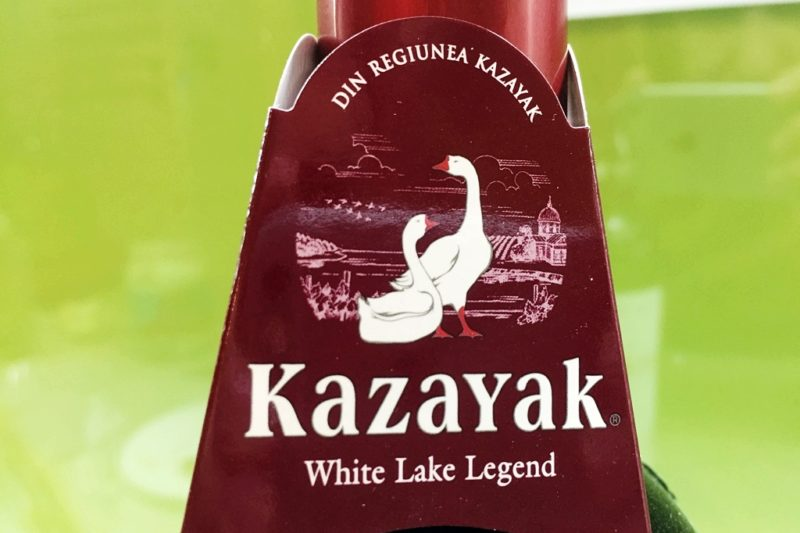 Винодельня Kazayak Vin Гагаузия